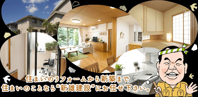 埼玉県東松山市のリフォーム・新築施工の新雄建設【住まいの便利屋】